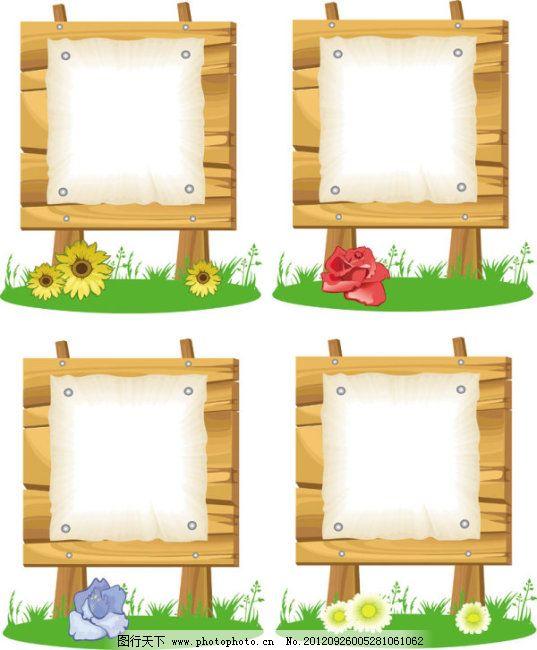 可爱木板边框矢量素材免费下载