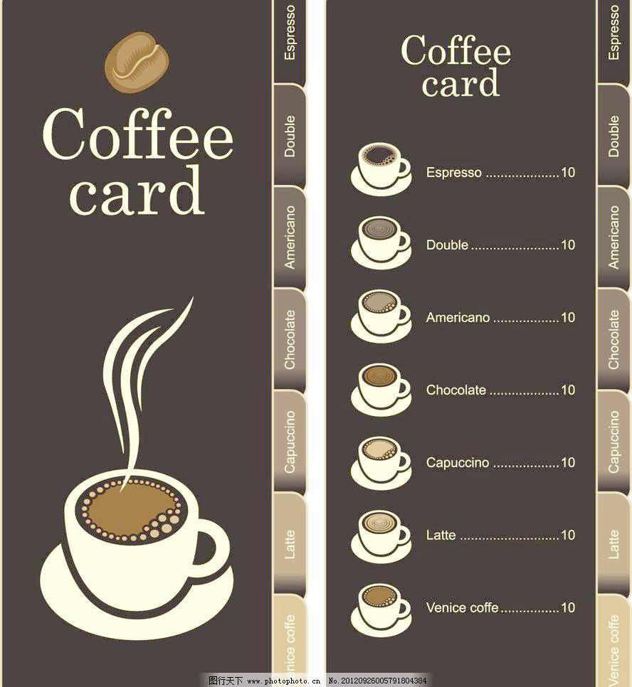 咖啡厅菜单封面设计模板下载 咖啡厅菜单封面设计 咖啡 茶 茶水 欧式