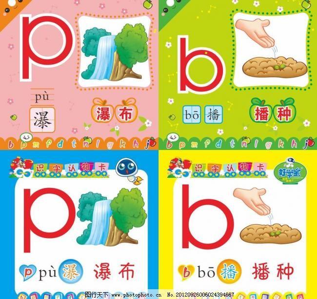红色 卡通人物 蓝 绿 模板 拼音 其他矢量 矢量动物 拼音识字卡 cdr