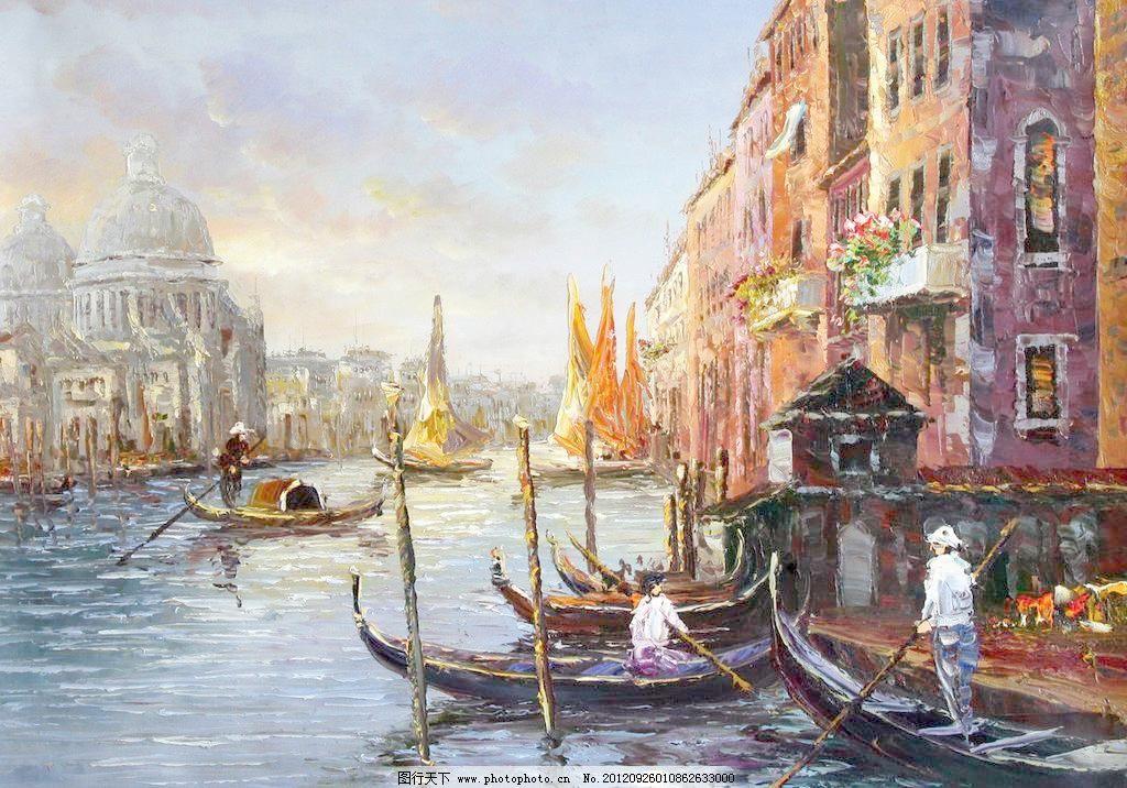 手绘欧式威尼斯油画风景图片