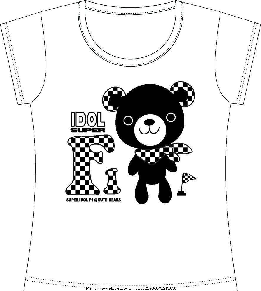 可爱 小熊 黑白 卡通 赛车手 f1 t恤印花 服装设计 广告设计 矢量 ai