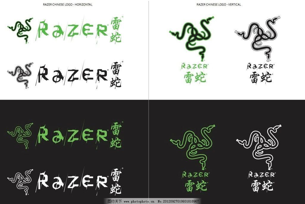 雷蛇矢量标志大全设计图片图片