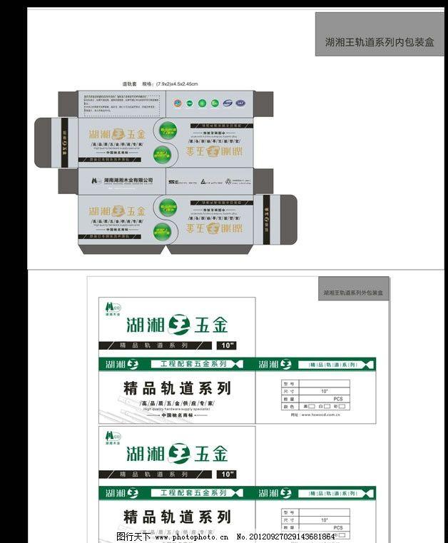 湖湘王五金滑轨内外包装盒图片设计装修设计依据及办公要求图片