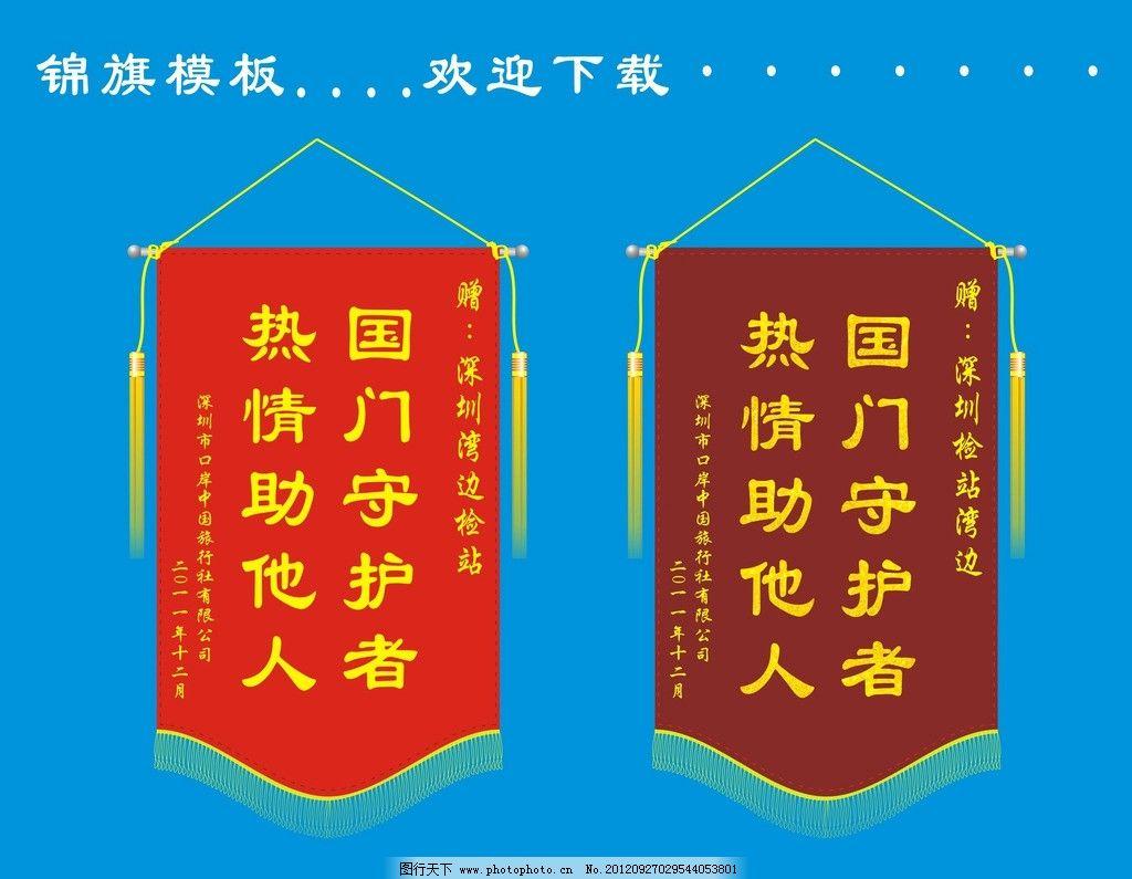 锦旗 须线 柱轴 挂线 颜色 文字 精品锦旗模板 标准尺寸 广告设计