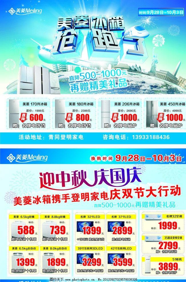 美菱冰箱 电器 家电 洗衣机 电视 空调 中秋 国庆 单页 宣传单