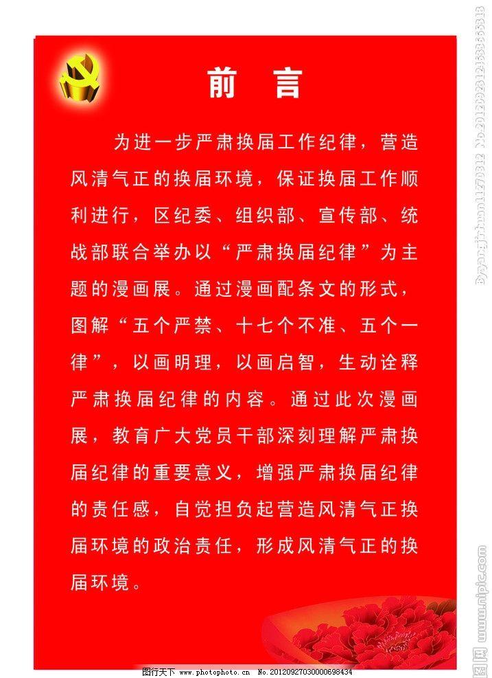 前言 党徽 牡丹 花朵 风清气正 海报设计 广告设计模板 源文件 150dpi