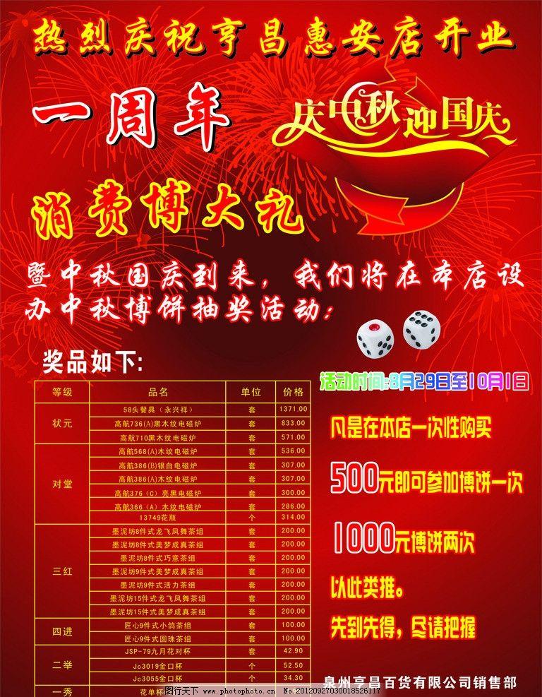 周年庆海报 周年庆 中秋节 国庆节 双节 活动海报 博饼 喜庆 热闹背景