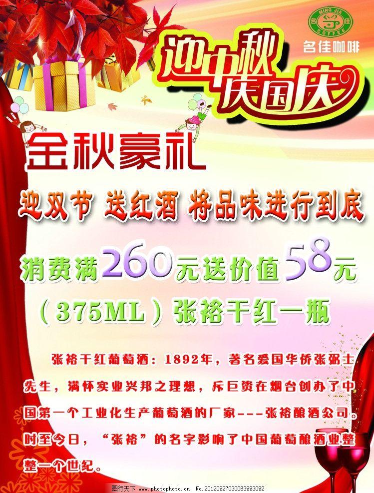 中秋国庆节 中秋国庆 礼物 红酒 飘带 海报设计 广告设计模板 源文件