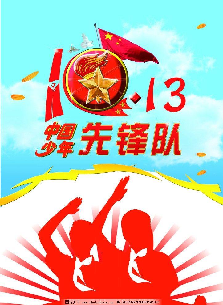 少先队员先锋队 10月13 鸽子 国旗 少先队徽章 少先队敬礼 海报设计