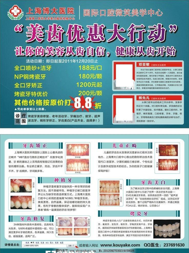 口腔科dm宣传单 dm单设计 宣传单 海报 活动广告 口腔广告 牙科 优惠