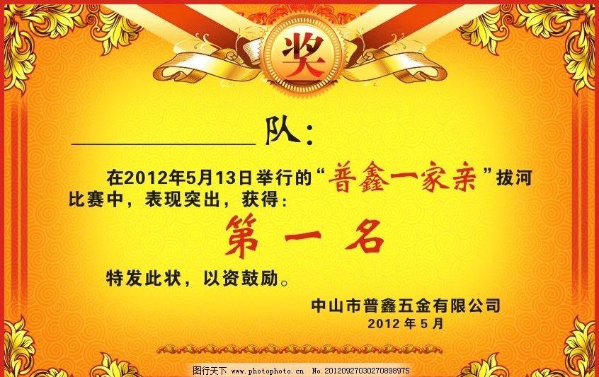 拔河比赛 拔河 比赛 奖状 奖      设计 cdr dm宣传单 广告设计 矢量