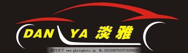 汽车车型logo 标识标志图标 淡雅 矢量车 小图标 汽车形状