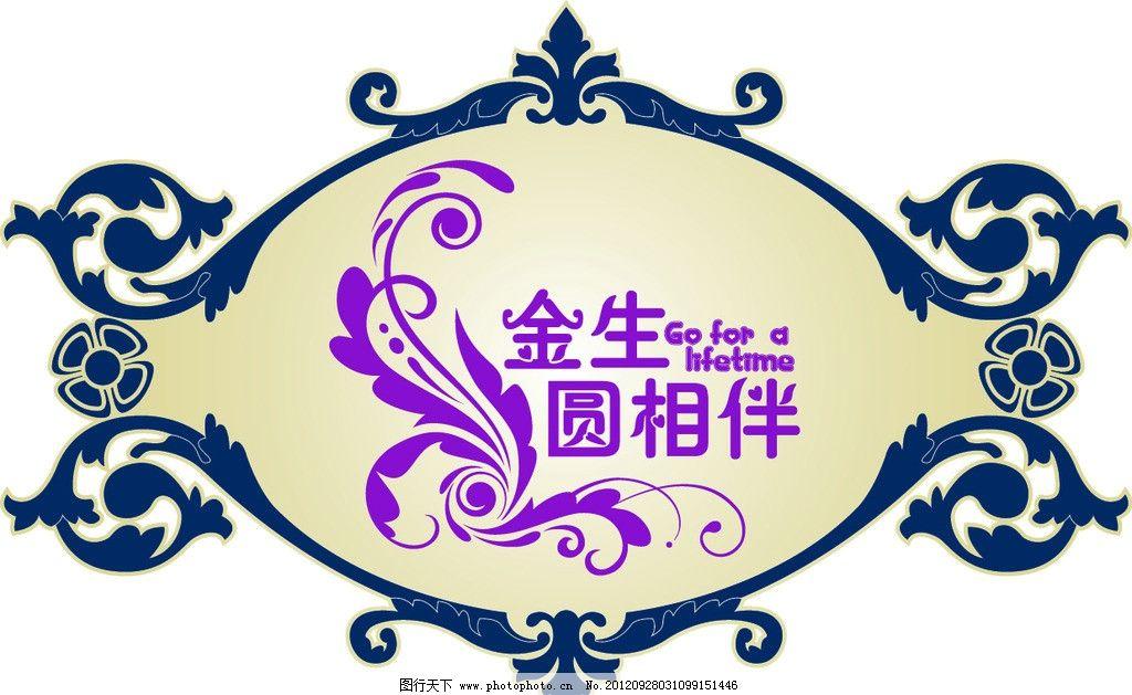 婚礼婚庆logo 婚礼 婚庆      欧式 挂牌 个性 边框 其他设计 广告