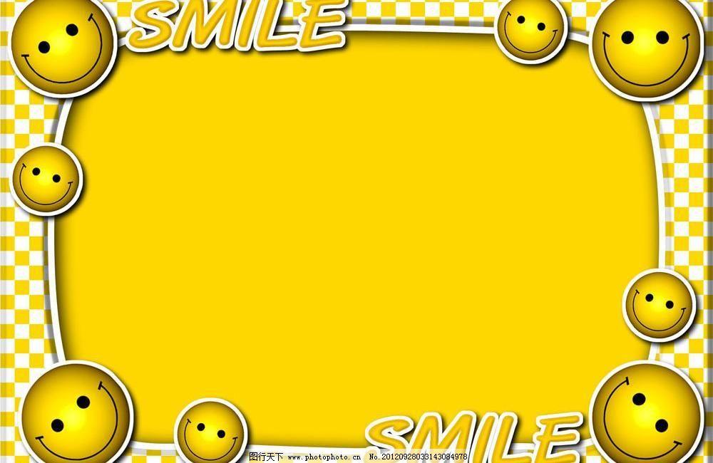 儿童笑脸相框模版图片