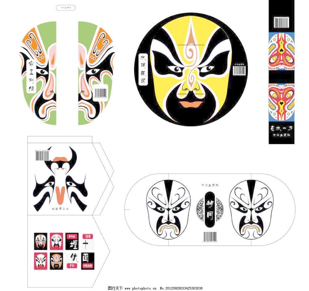 cd包装设计 包装 包装设计 创意 个性 广告设计 简洁 京剧 cd脸谱包装图片