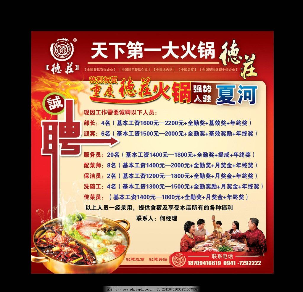 德庄火锅宣传单,招聘海报,招聘模板,DM宣传单,广告设计模板,源文件,300DPI