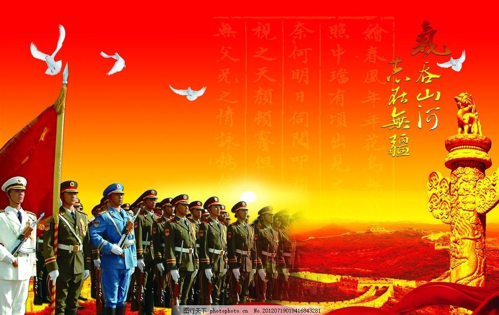 气吞山河,志在无疆,长城,军人,和平鸽,建党,91周年