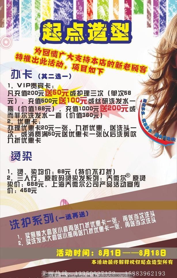 CDR,发型设计,广告设计,贵宾卡,红色,黄色,回馈