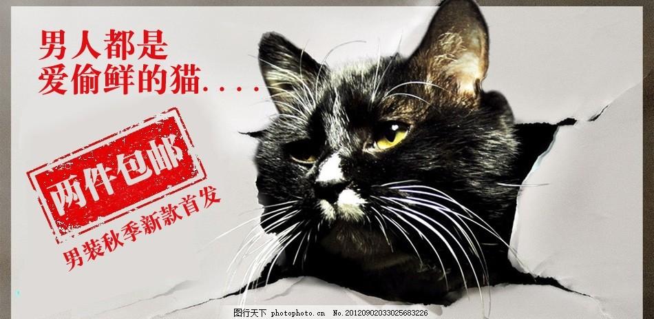 网页促销广告,2012,淘宝促销海报,促销创意,创意banner,创意设计,两件包邮海报