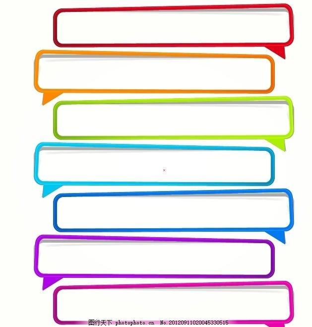 对话泡泡,语音泡泡,彩色,简约,对话框,对话与简约图标,网页设计